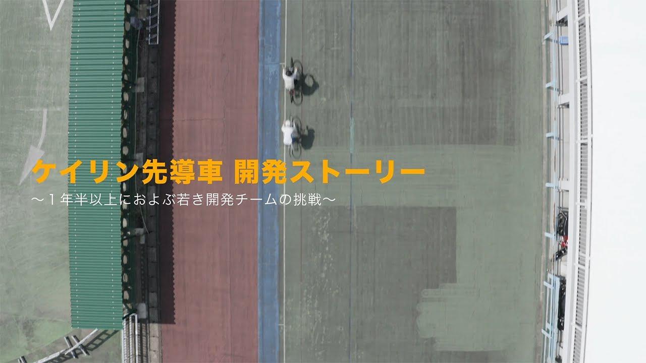 画像: ケイリン先導車 開発ストーリー youtu.be