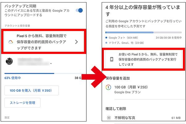 画像: ● GoogleのPixelなら容量無制限バックアップが引き続き無料!