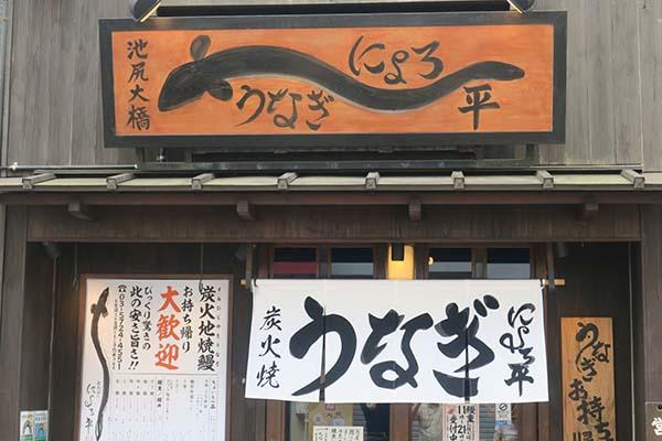 画像: 東京・池尻の「にょろ平」。和食店からリニューアルして老舗のうなぎ専門店の雰囲気となった。