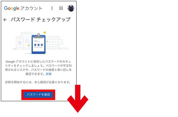 画像2: ● 保存したパスワードは「パスワードマネージャー」で確認できる
