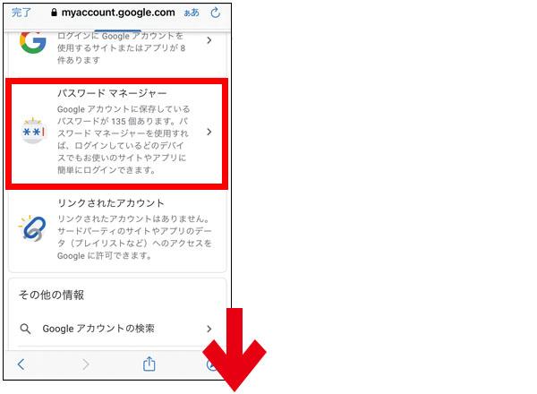 画像1: ● 保存したパスワードは「パスワードマネージャー」で確認できる