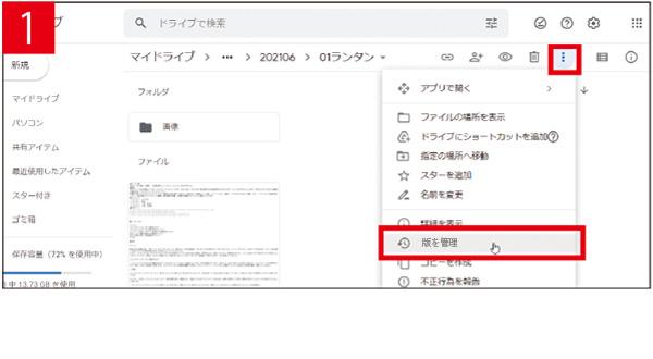 画像1: ● Googleドライブからファイルの過去バージョンを入手する