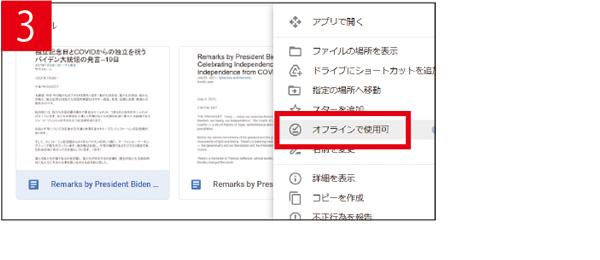 画像3: ● Googleドライブのファイルをオフラインでも利用できるようにする