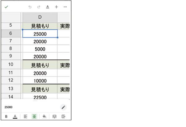 画像3: ● 「Googleドライブ」のスマホアプリからオフィス文書を開く