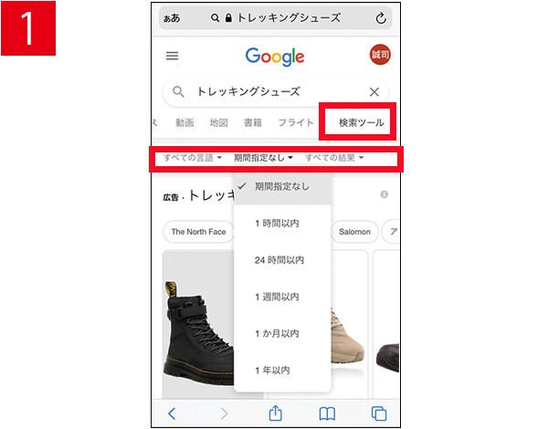 画像1: ● 検索ツールで検索結果を絞り込む