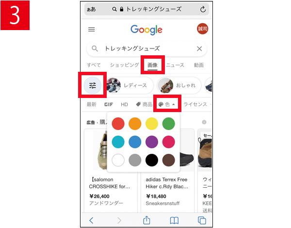 画像3: ● 検索ツールで検索結果を絞り込む