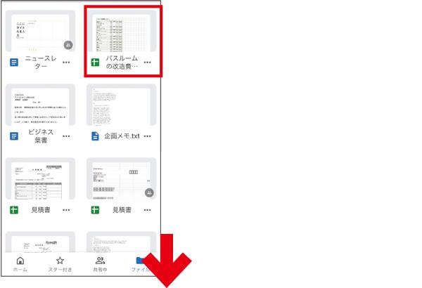 画像1: ● 「Googleドライブ」のスマホアプリからオフィス文書を開く