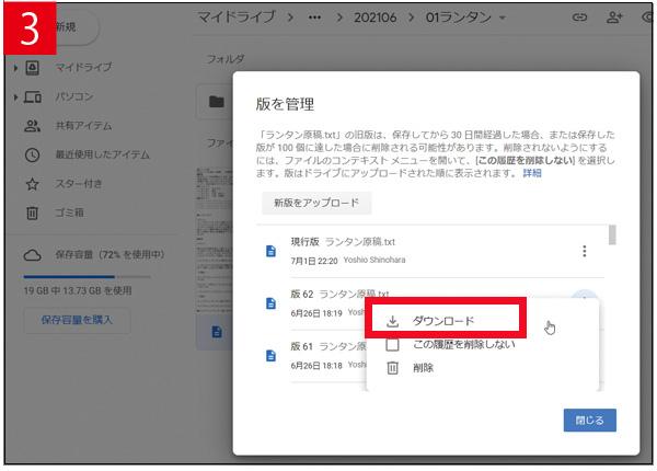 画像3: ● Googleドライブからファイルの過去バージョンを入手する