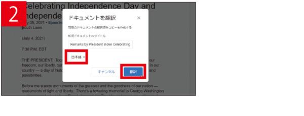 画像2: ● Googleドキュメントの翻訳機能を使ってみよう