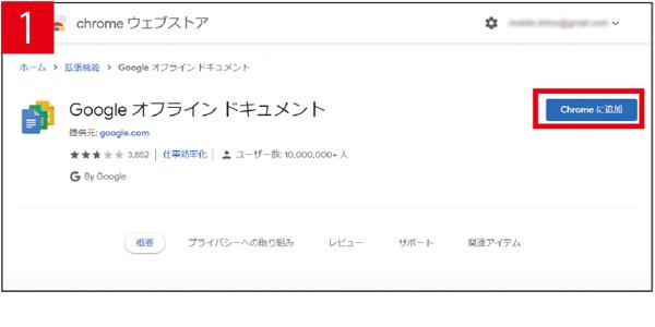 画像1: ● Googleドライブのファイルをオフラインでも利用できるようにする
