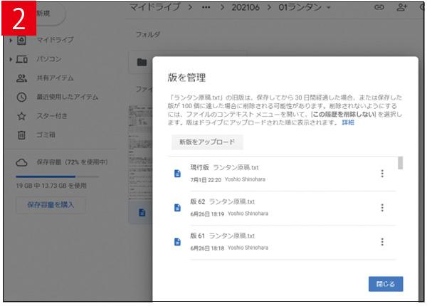 画像2: ● Googleドライブからファイルの過去バージョンを入手する