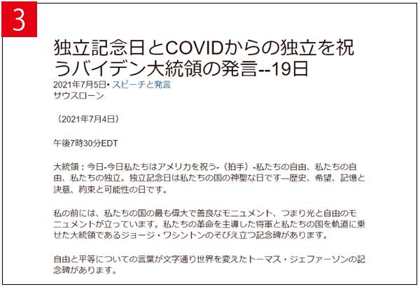 画像3: ● Googleドキュメントの翻訳機能を使ってみよう