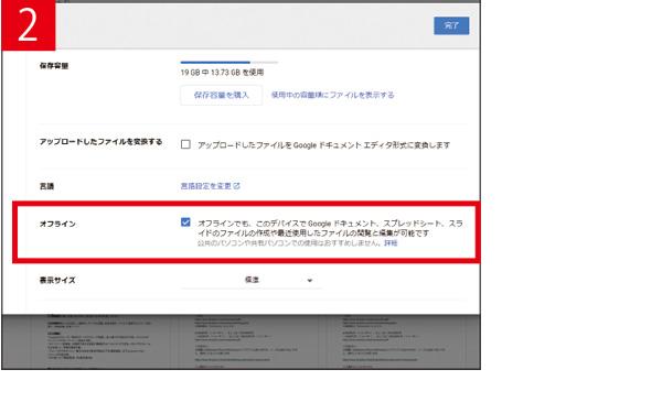 画像2: ● Googleドライブのファイルをオフラインでも利用できるようにする