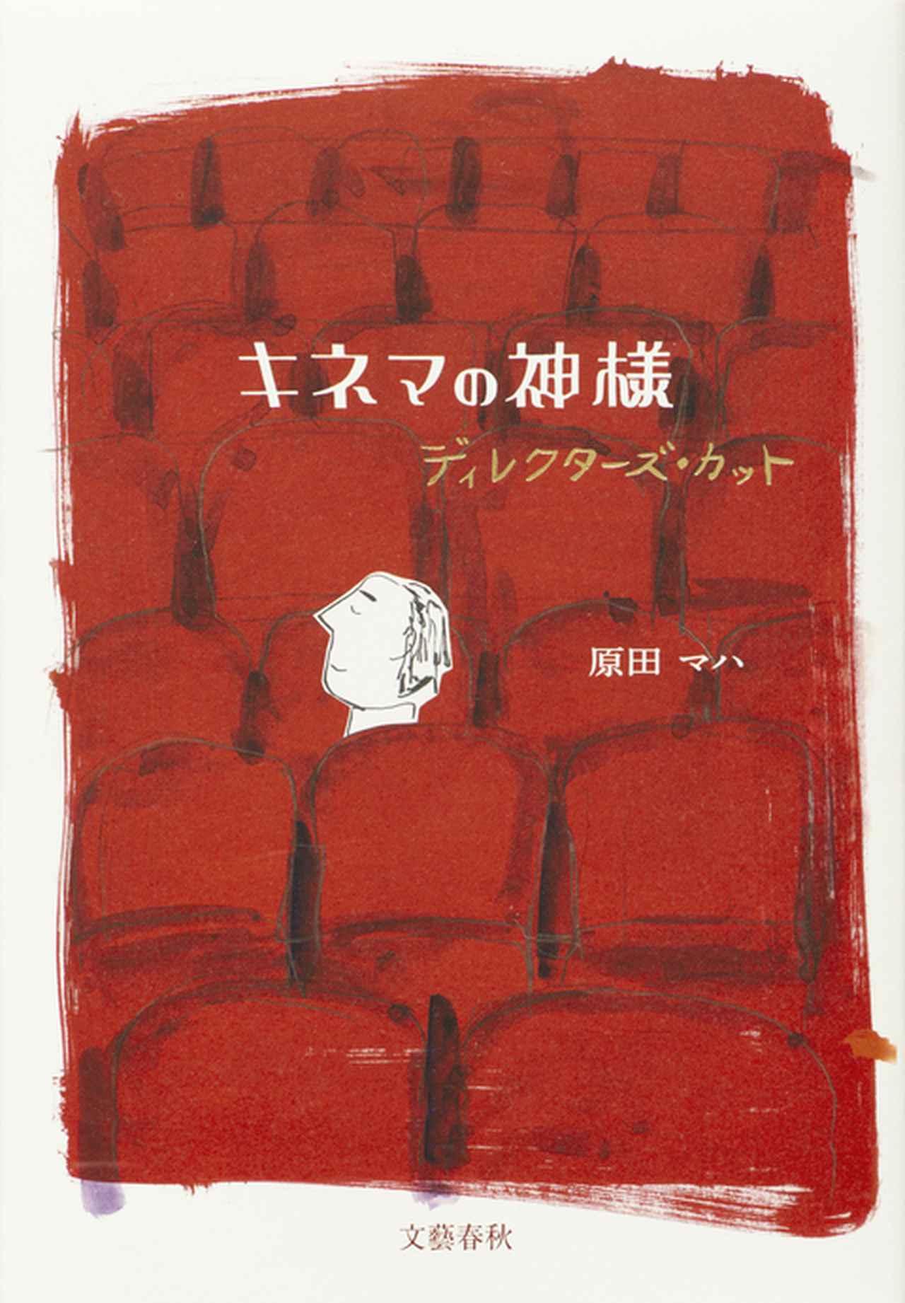 画像: 『キネマの神様 ディレクターズ・カット(文藝春秋刊)』 books.bunshun.jp