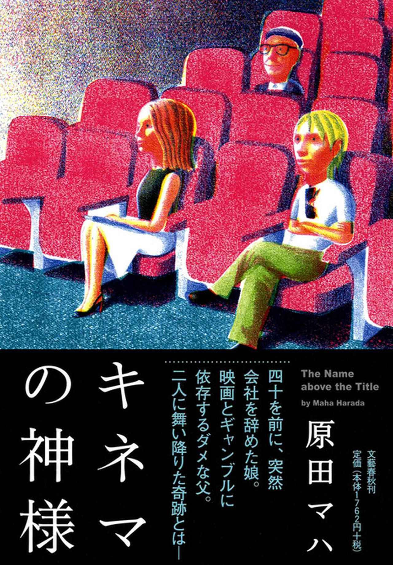画像: 『 キネマの神様』(文藝春秋刊) books.bunshun.jp