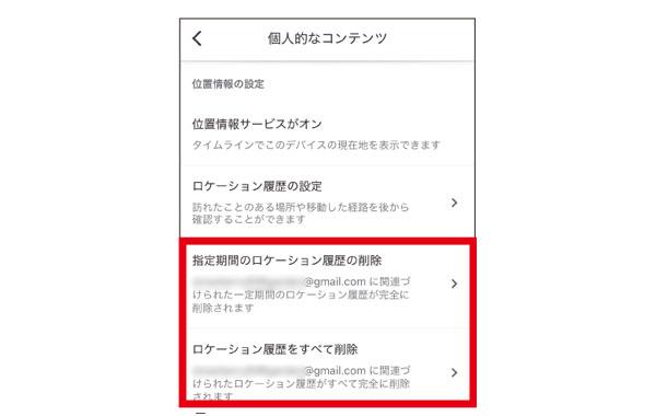 画像2: ● プライバシーを守りながらマップアプリを使える