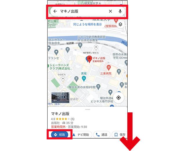 画像1: ● 電車、バス、徒歩を利用した経路検索だけでなく終電検索も可能