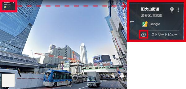 画像1: ● ストリートビューで街の移り変わりを楽しもう