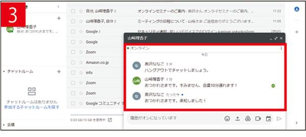 画像3: ● ビデオ会議とチャットがGmail内で行える