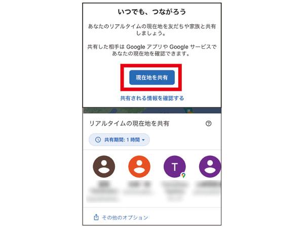 画像2: ● Googleマップのリンクや自分の現在地を知らせよう