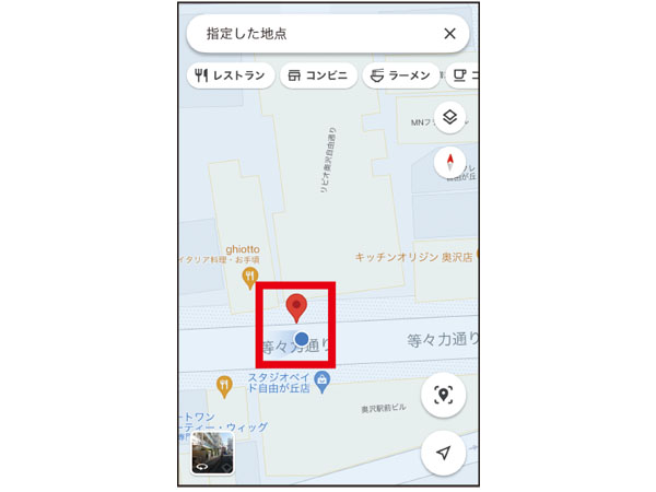 画像1: ● Googleマップのリンクや自分の現在地を知らせよう