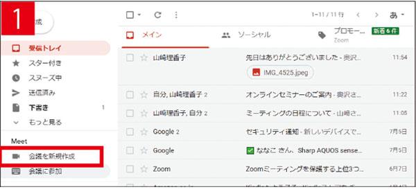 画像1: ● ビデオ会議とチャットがGmail内で行える