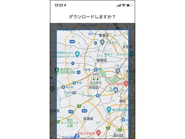 画像2: ● 外出前に自宅のWi-Fiにつないで地図をダウンロードしておこう