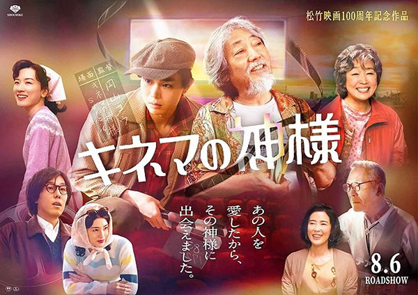 画像1: movies.shochiku.co.jp