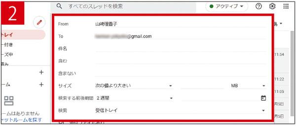 画像2: ● 演算子を使わずにメールを絞り込んで検索する