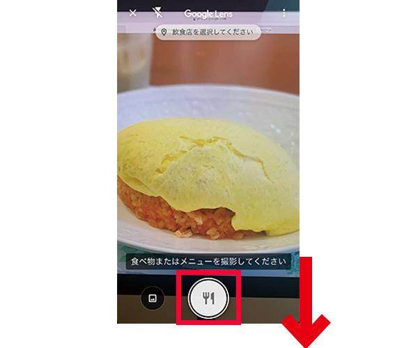 画像1: ● カメラを使って検索できるからその場で調べるのに便利