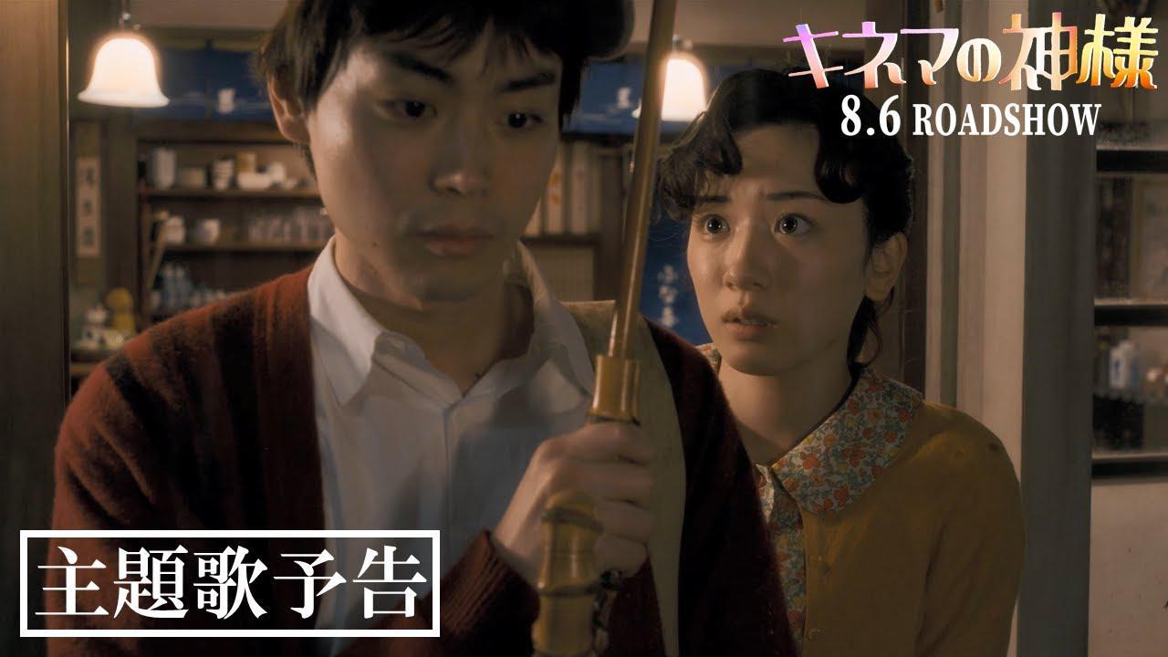 画像: 映画『キネマの神様』【主題歌予告】大ヒット上映中! youtu.be