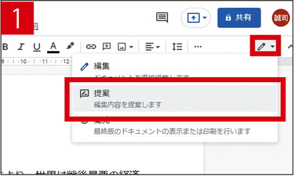 画像1: ● Googleドキュメントの「提案モード」を使う