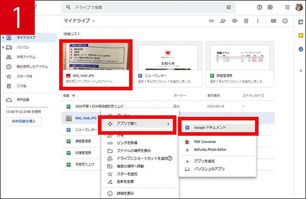 画像1: ● Googleドライブにアップロードして変換