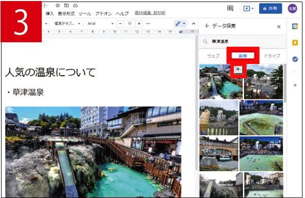 画像3: ● 「データ探索」を使えば脚注や画像の挿入が簡単