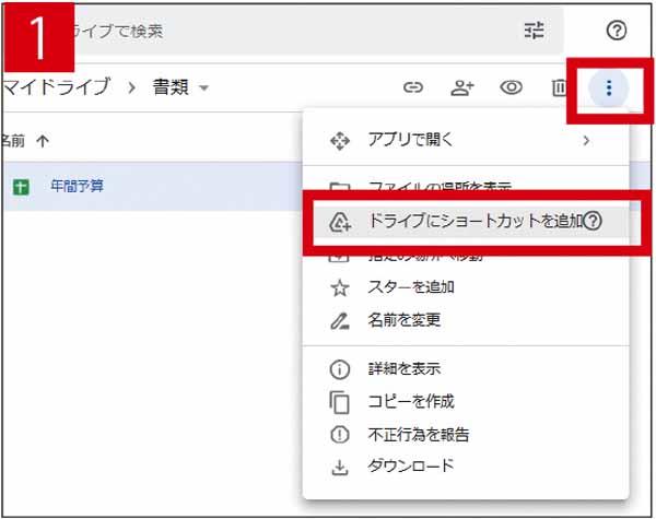 画像1: ● Googleドライブでショートカットを作成