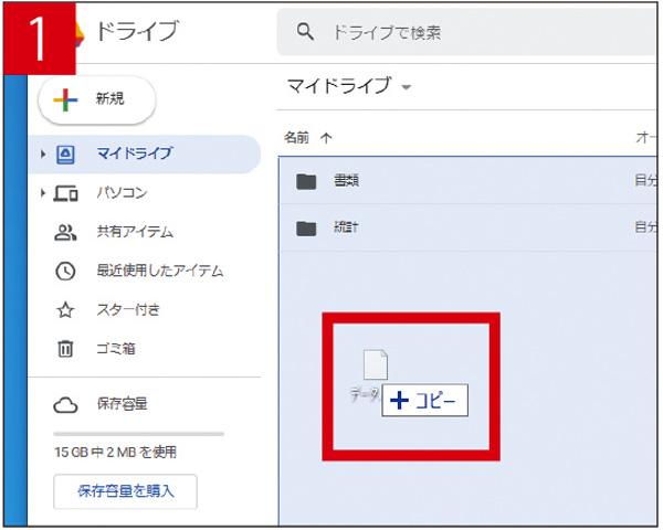 画像1: ● Googleドライブであれば閲覧できる
