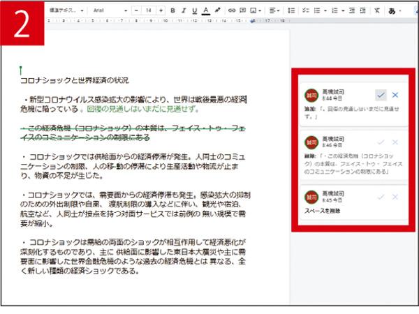 画像2: ● Googleドキュメントの「提案モード」を使う