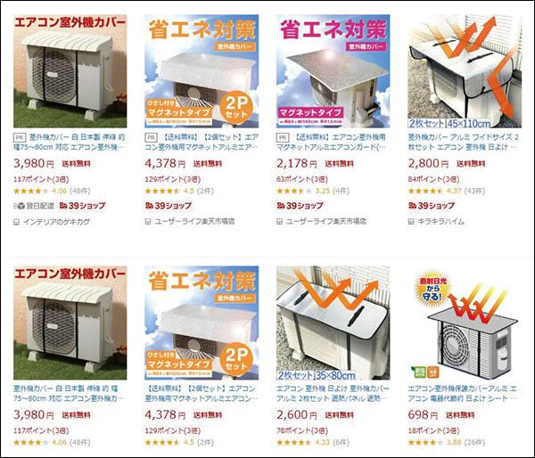 画像: エアコン室外機用の遮熱パネルはネット通販などで数千円で購入できる。バンドで固定するなど取り付けも簡単(画面は「楽天市場」)。
