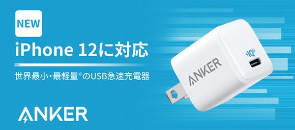画像: 超高速充電にはPD規格に対応した充電器とUSB Type-Cのケーブル(iPhoneはTypeC-Lightning)が必要。