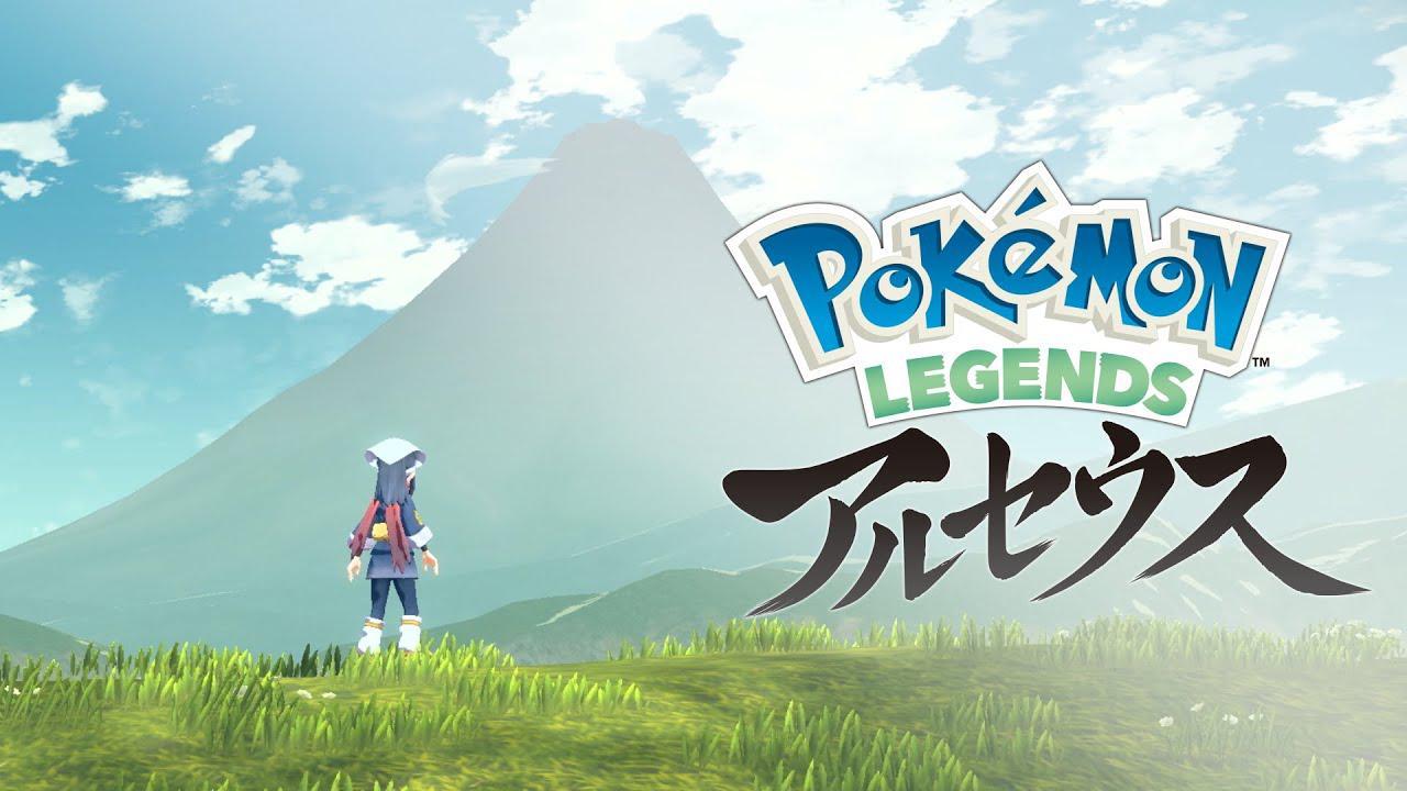 画像: 【公式】『Pokémon LEGENDS アルセウス』初公開映像 youtu.be