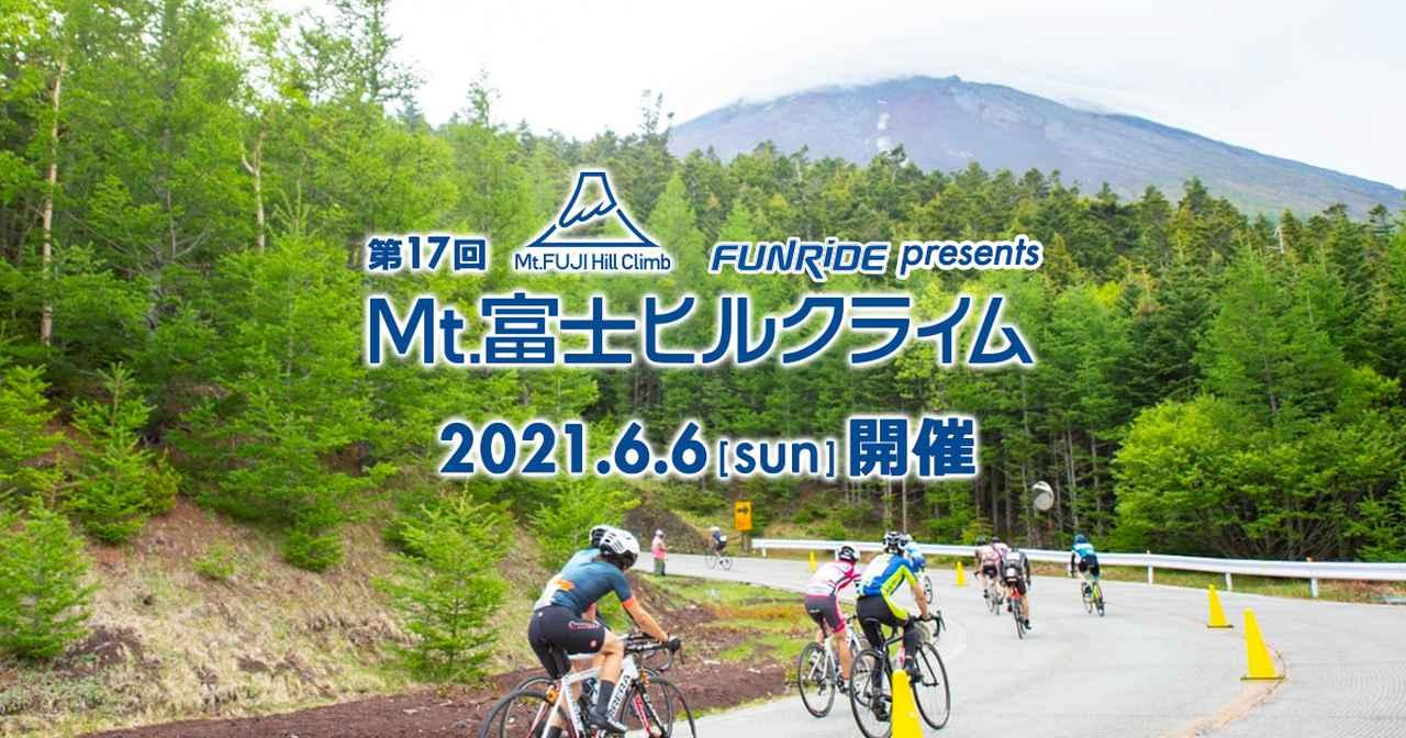 画像: 富士の国やまなし 第17回Mt.富士ヒルクライム