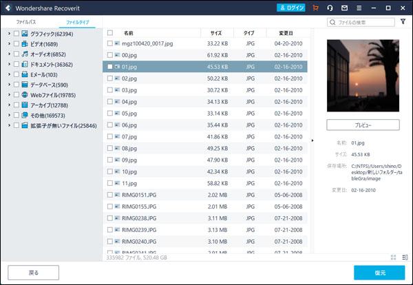 画像: 復元可能なファイル形式は、写真や動画、音声、ビジネス文書など、100種類以上と多岐に及ぶ。復元するファイルのプレビュー表示も可能だ。 recoverit.wondershare.jp