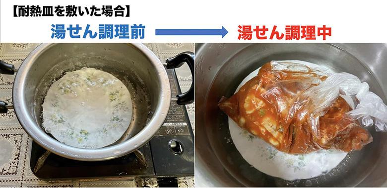 画像: 耐熱皿を使う場合は、ポリ袋がお皿からはみ出て鍋底に触れないよう気をつけましょう。