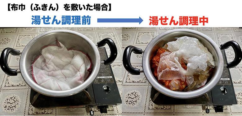 画像: ポリ袋を入れる前は、布巾をただ煮沸消毒している感じ(左)ですが、ちゃんと沈みました!(右)