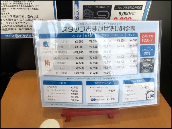 画像: こちらが価格表です