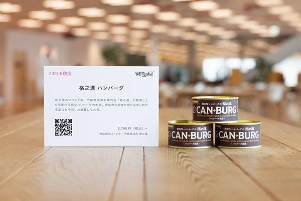 画像: 格之進 缶詰ハンバーグ store.shopping.yahoo.co.jp