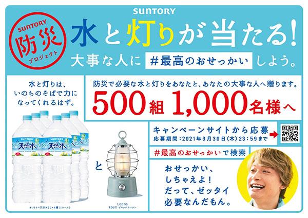 画像: サントリー天然水『水と灯りを贈ろう』防災キャンペーンサイト www.suntory.co.jp