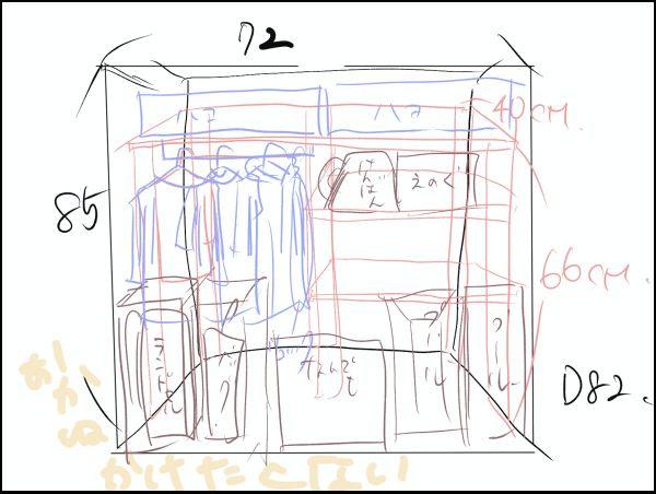 画像: 押入にどう収納するか、配置を模索します