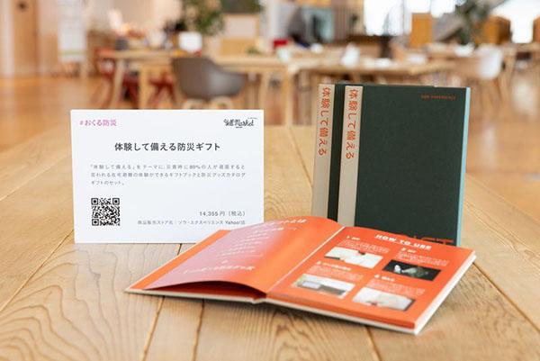 画像: 体験して備える防災ギフト store.shopping.yahoo.co.jp