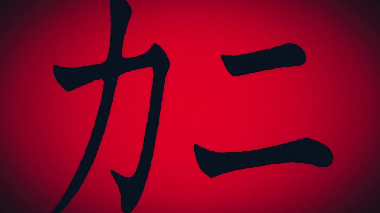 画像: 【公式PV】緊急特報!!<『ダンダダン』>宇宙人は実在した!? www.youtube.com